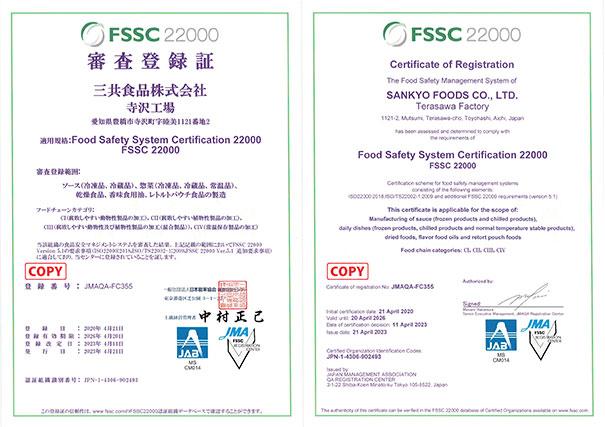 FSSC2200