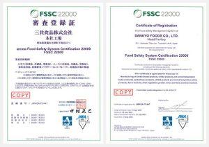 本社工場が ISO22000とFSSC22000の認証を取得しました